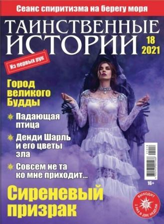 Таинственные истории №18 / 2021 Август - (Журнал)