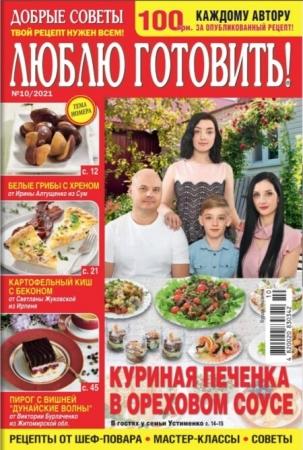 Люблю готовить №10 сентябрь 2021 - (Журнал)