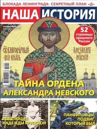 Наша история №9 сентябрь 2021 - (Журнал)
