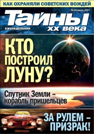 Тайны ХХ века №29 / 2021 - (Журнал)