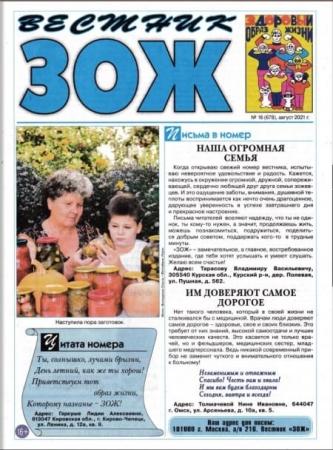 Вестник ЗОЖ №16 Август 2021 - (Журнал)