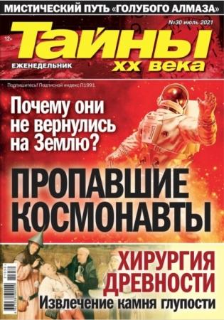 Тайны ХХ века №30 / 2021 - (Журнал)