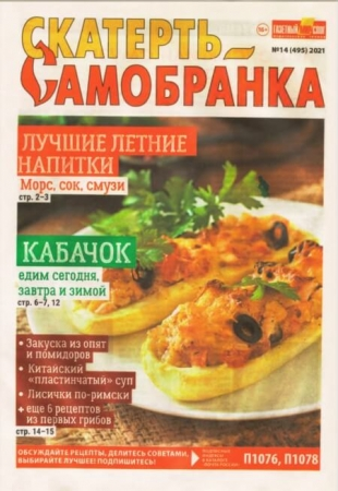 Скатерть-Самобранка №14 2021 - (Газета)