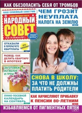 Народный совет №35 Август 2021 - (Журнал)