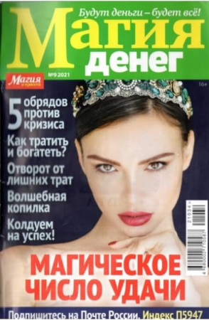 Магия денег №9 2021 / Сентябрь - (Журнал)