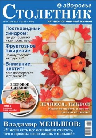 Столетник №17 2021 / Сентябрь - (Журнал)