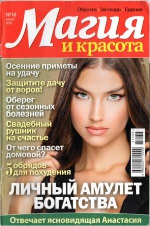 Магия и красота №16 Август 2021 - (Журнал)