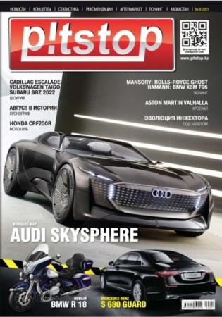 Pitstop №8 2021 Август - (Журнал)
