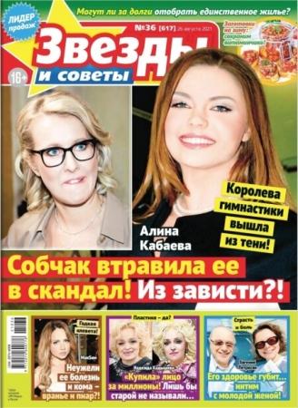 Звёзды И Советы №36 2021 Август (617) - (Журнал)