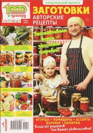 1000 советов кулинару. Спецвыпуск №1 / 2021 - (Журнал)