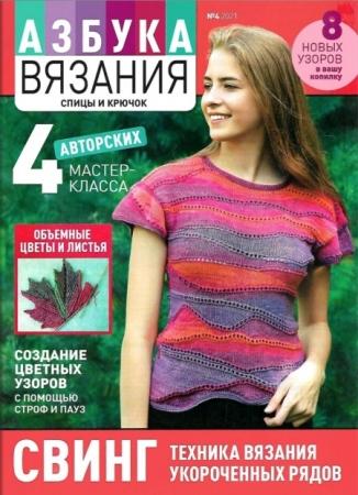 Азбука вязания №4 / 2021 - (Журнал)