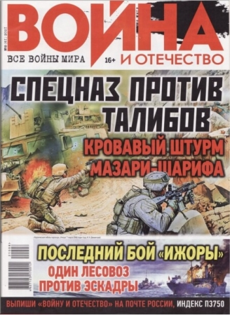 Война и Отечество №8 2021 - (Журнал)