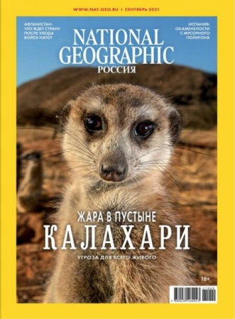 National Geographic №9 Сентябрь 2021 - (Журнал)