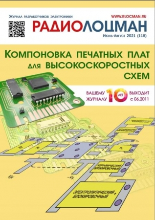 РадиоЛоцман №7-8 Июль - Август 2021 - (Журнал)