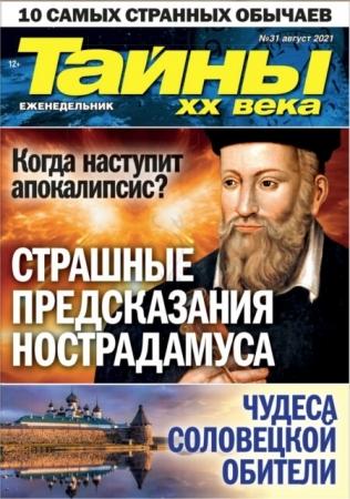 Тайны ХХ века №31 / 2021 Август - (Журнал)