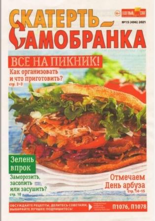 Скатерть-Самобранка №15 2021 - (Газета)