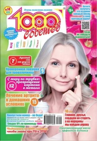 1000 советов №14 2021 (473) - (Журнал)