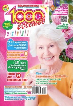 1000 советов №13 2021 (472) - (Журнал)
