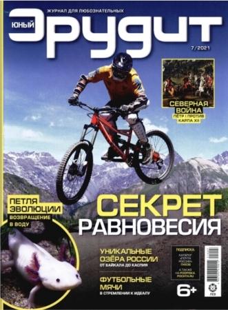Юный эрудит №7 2021 - (Журнал)