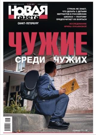 Новая газета №97 2021 / Август - (Газета)