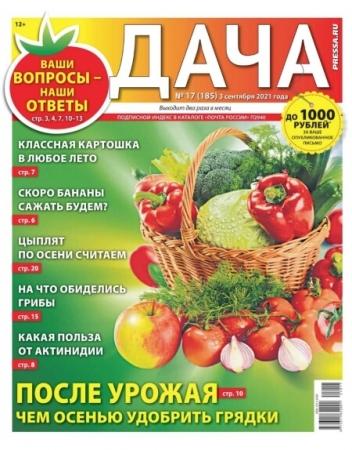 Дача №17 / Сентябрь 2021 (185) - (Журнал)