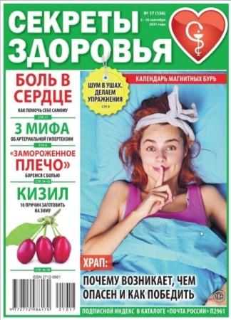 Секреты здоровья №17 сентябрь 2021 - (Журнал)