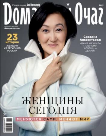 Домашний очаг / Спецвыпуск №2 2021 - (Журнал)