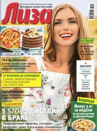 Лиза №37 Сентябрь 2021 - (Журнал)
