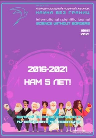 Наука без границ №8 2021 Август - (Журнал)