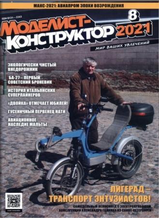 Моделист-конструктор №8 2021 Август - (Журнал)
