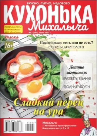 Кухонька Михалыча №7 / 2021 (191) - (Журнал)