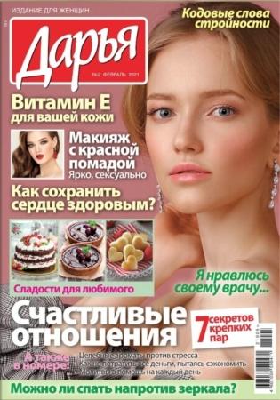 Дарья №2 / 2021 - (Журнал)