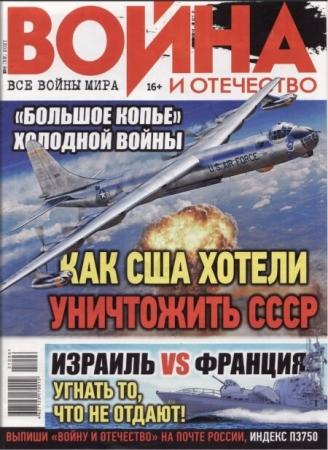 Война и Отечество №6 2021 - (Журнал)