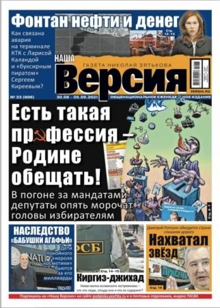 Наша версия №33 Сентябрь 2021 (806) - (Газета)