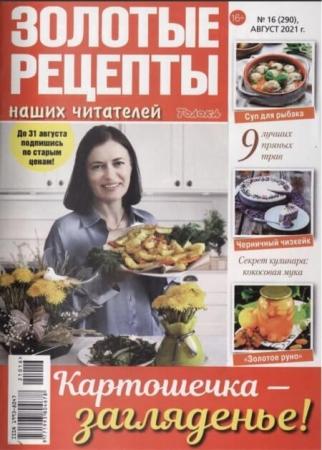 Золотые рецепты наших читателей №16 2021 (290) - (Журнал)