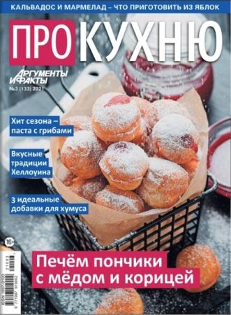 Про кухню №3 сентябрь 2021 - (Журнал)