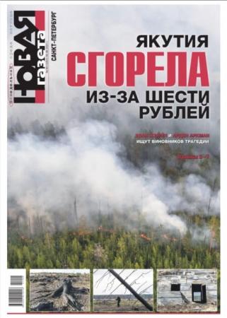 Новая газета №99 2021 / Сентябрь - (Газета)