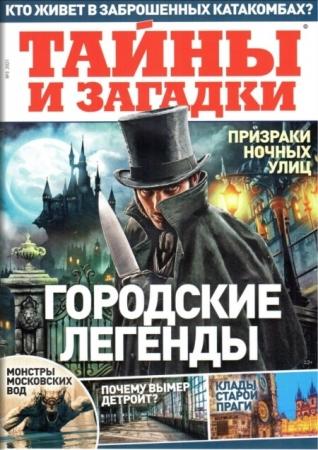 Тайны и загадки №3 2021 - (Журнал)