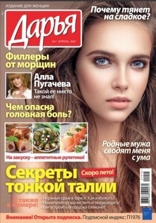 Дарья №7 / 2021 - (Журнал)