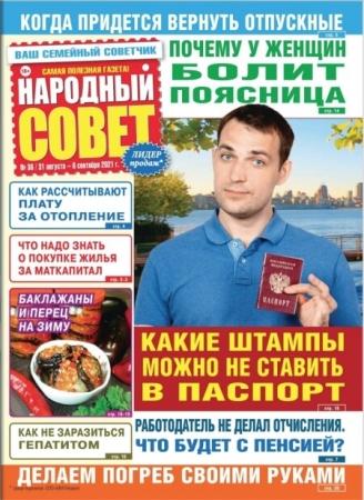 Народный Совет №36 / 2021 Сентябрь - (Журнал)