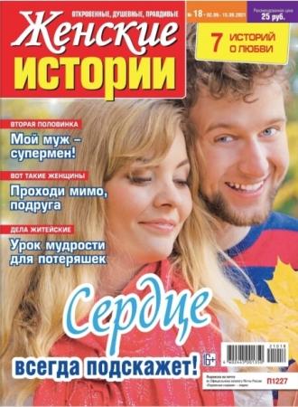 Женские Истории №18 / 2021 Сентябрь - (Журнал)