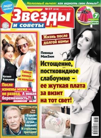 Звёзды И Советы №37 / 2021 Сентябрь (618) - (Журнал)