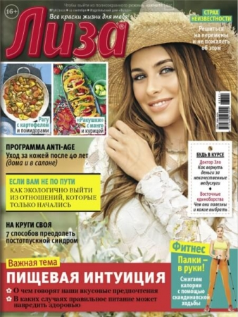 Лиза №38 Сентябрь 2021 - (Журнал)