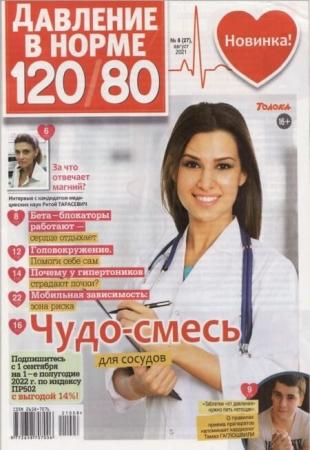 Давление в норме 120/80 №8 2021 Август - (Журнал)