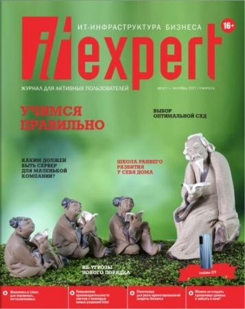 IT Expert №8 2021 Август-Сентябрь - (Журнал)