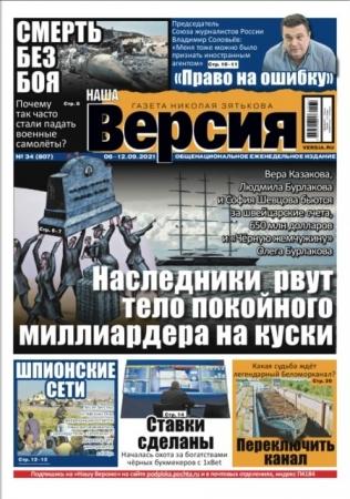 Наша версия №34 Сентябрь 2021 (807) - (Газета)