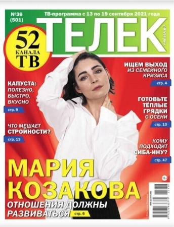 Телек №36 2021 Сентябрь - (Газета)