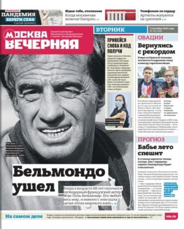 Вечерняя Москва №102 сентябрь 2021 - (Газета)