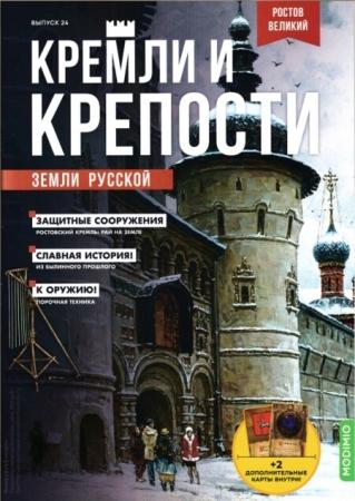 Кремли и крепости земли русской №24 2021 - (Журнал)