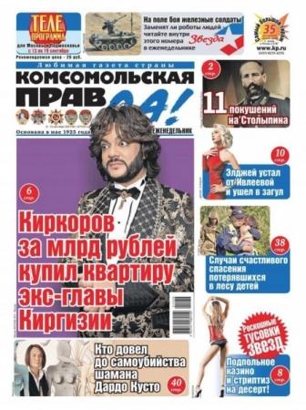 Комсомольская правда Толстушка №36 Сентябрь 2021 - (Газета)